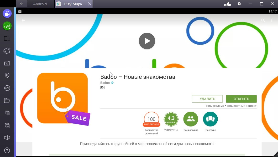 program za upoznavanje android internetsko druženje dekodirano